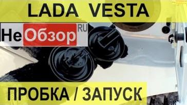 Vesta крышка бензобака