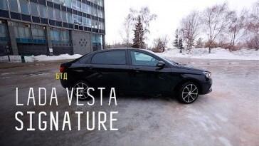 Vesta SIGNATURE