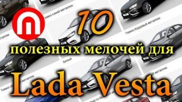 Лада Веста сайт
